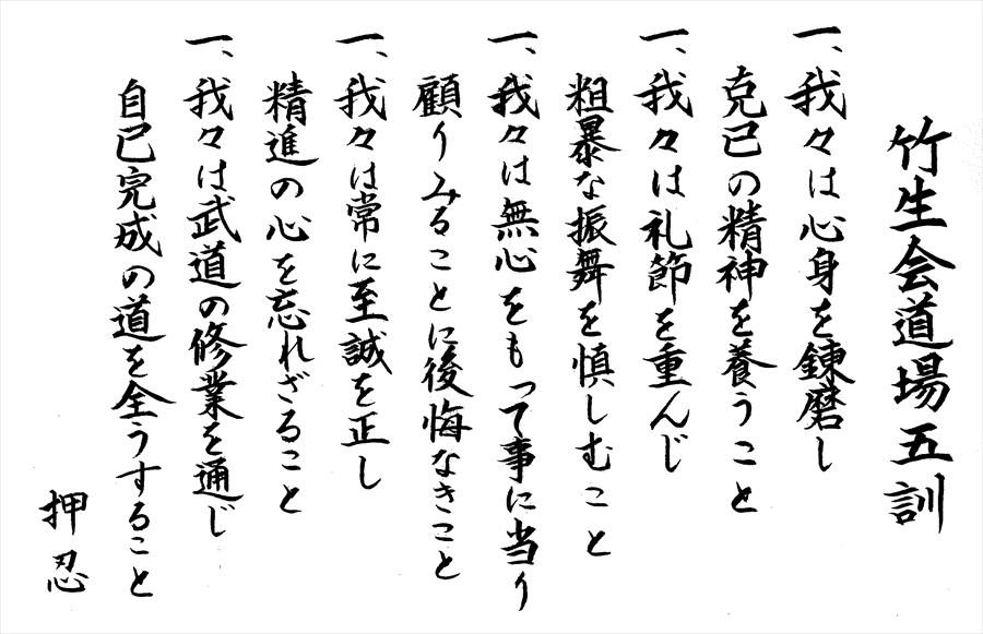 竹生会道場五訓