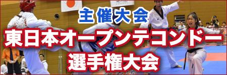 東日本オープンテコンドー選手権大会